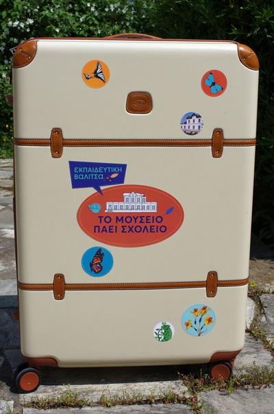 Η εκπαιδευτική βαλίτσα