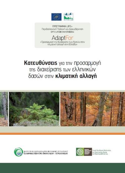 Κατευθύνσεις για την προσαρμογή της διαχείρισης των δασών στην κλιματική αλλαγή.