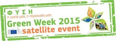 Πράσινη Εβδομάδα 2015 Φύση - η υγεία μας, ο πλούτος μας