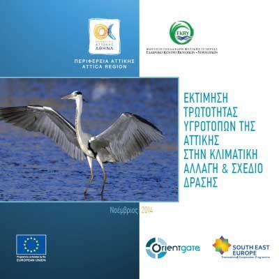 Τρωτότητα υγροτόπων της Αττικής στην κλιματική αλλαγή & Σχέδιο δράσης
